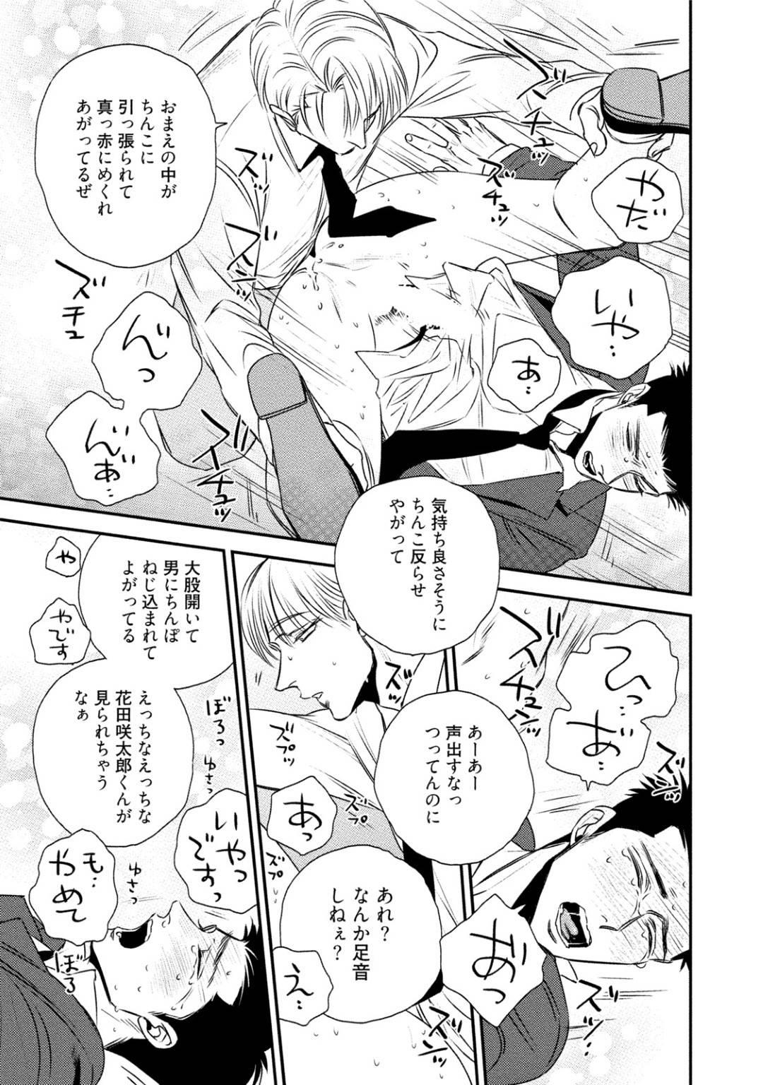 体育会系の花田…新しい会社に入社した花田は、ゆるい上司の蝶野に戸惑っていた。飲み会で気持ち悪くなった花田は、蝶野に指を入れられ吐かされると感じてしまう。潜在的ドM性癖を見抜かれた花田は、会社で蝶野に責められアナルセックス!