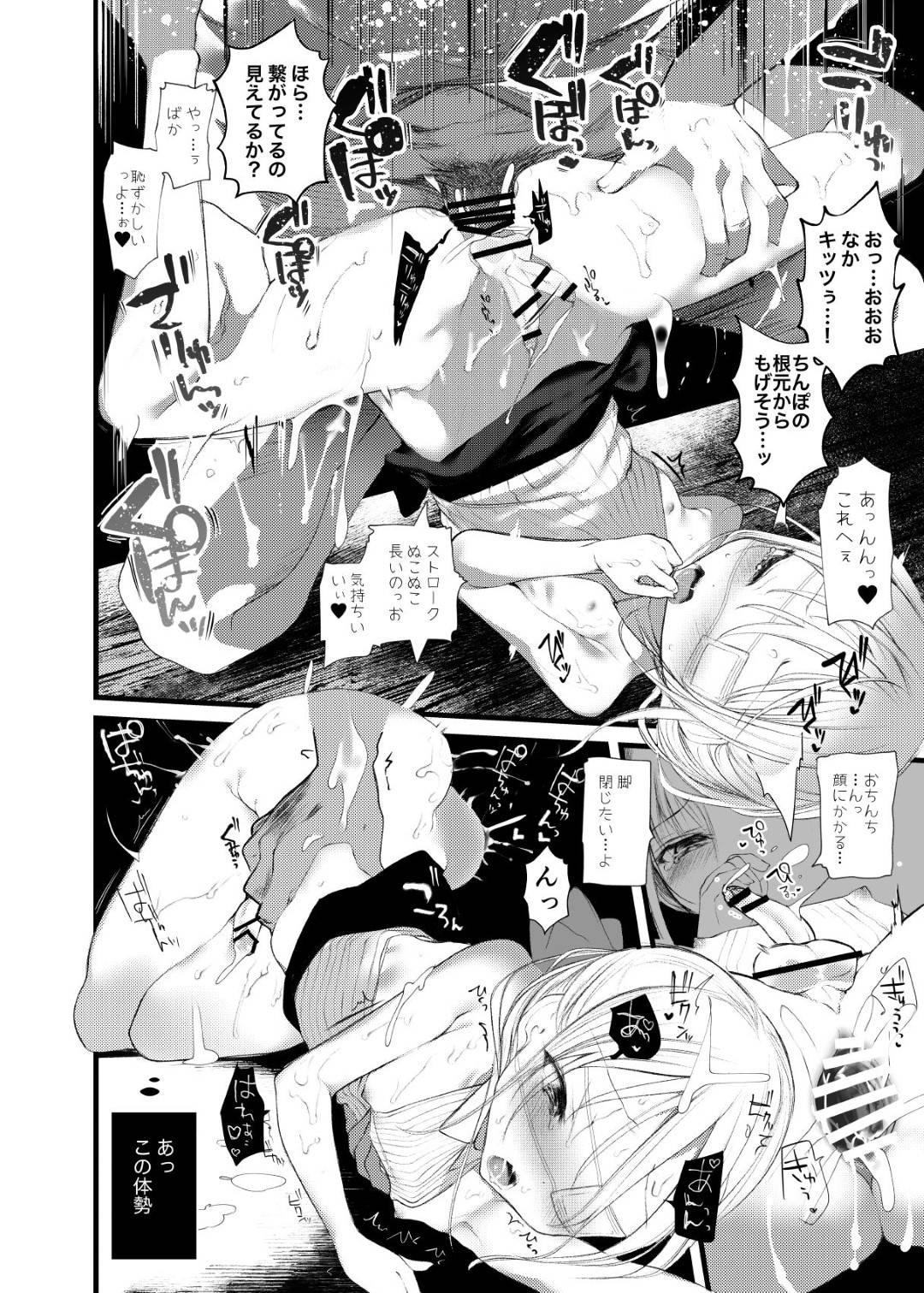 薄着姿の葉一に興奮した柳太郎…暑さで脱いだ葉一に欲情した柳太郎は、エロい脇を舐めまくり脇コキ!翌日も電車が夜まで来ないのをいい事に、脇責めしながら体を愛撫するとイチャラブアナルセックス!