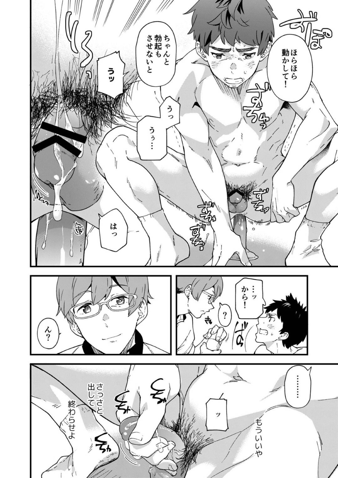 5万円欲しさに男に従う男子高生のカズ…ジェイドという男の家に行くと、服を脱がされ勃起させられる!お尻の穴を見られるとディルドオナニーをさせられザーメンを取られる!