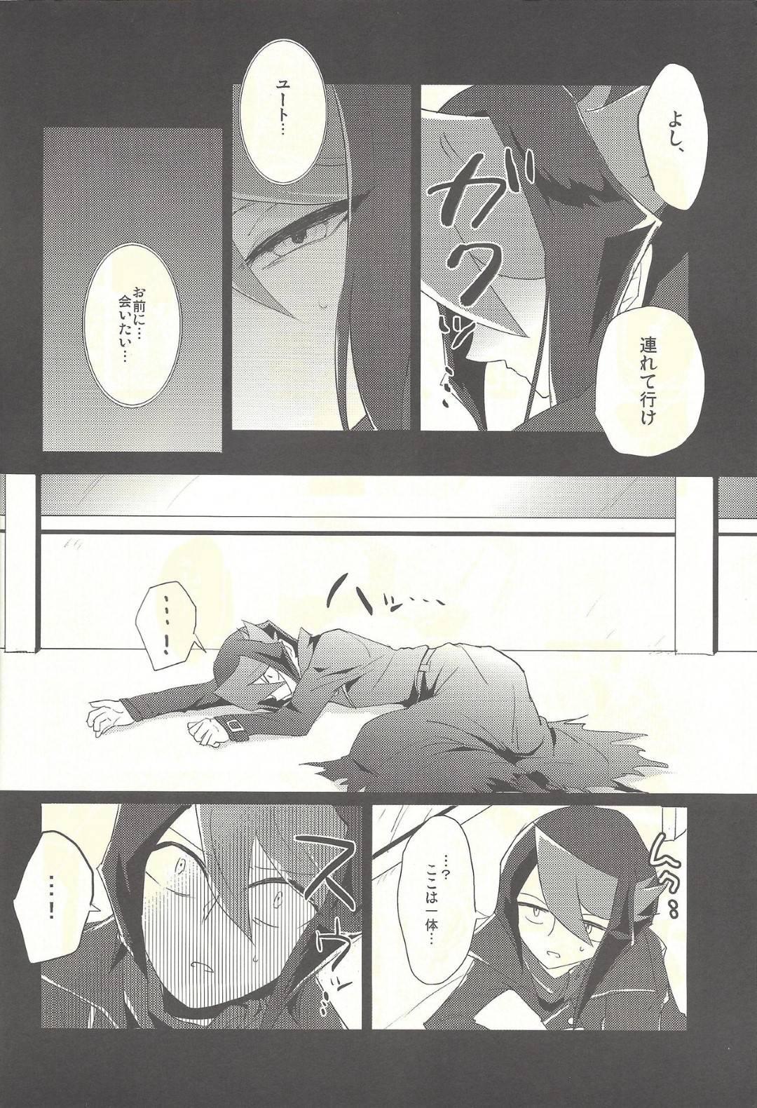 遊矢をユートと思い込み求める隼…モブ達に拉致られた隼は、目が覚めるとユートにアナルセックスで犯されところてん!だが、隼の前に現れたのは、遊矢!そして・・・