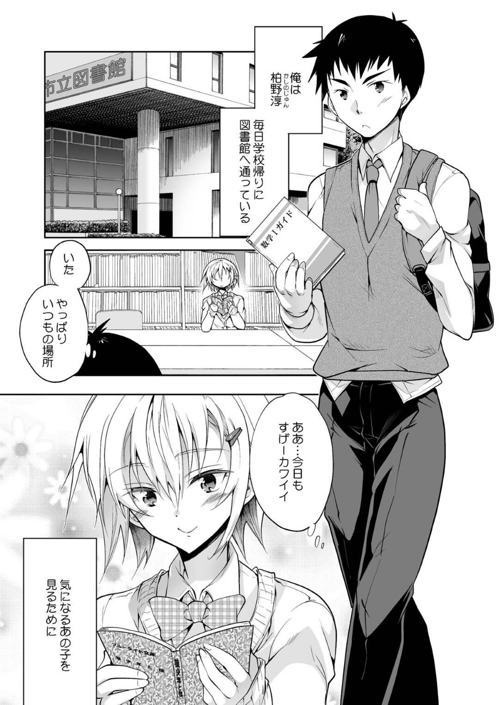 BL好きの男の娘・円に誘われる淳…気になっていた美少女が男の娘だと知った淳は、円にオナニーを見せられる。BL好きの事を告げられると家に呼ばれ漫画を同じ様に男同士でイチャラブアナルセックス!