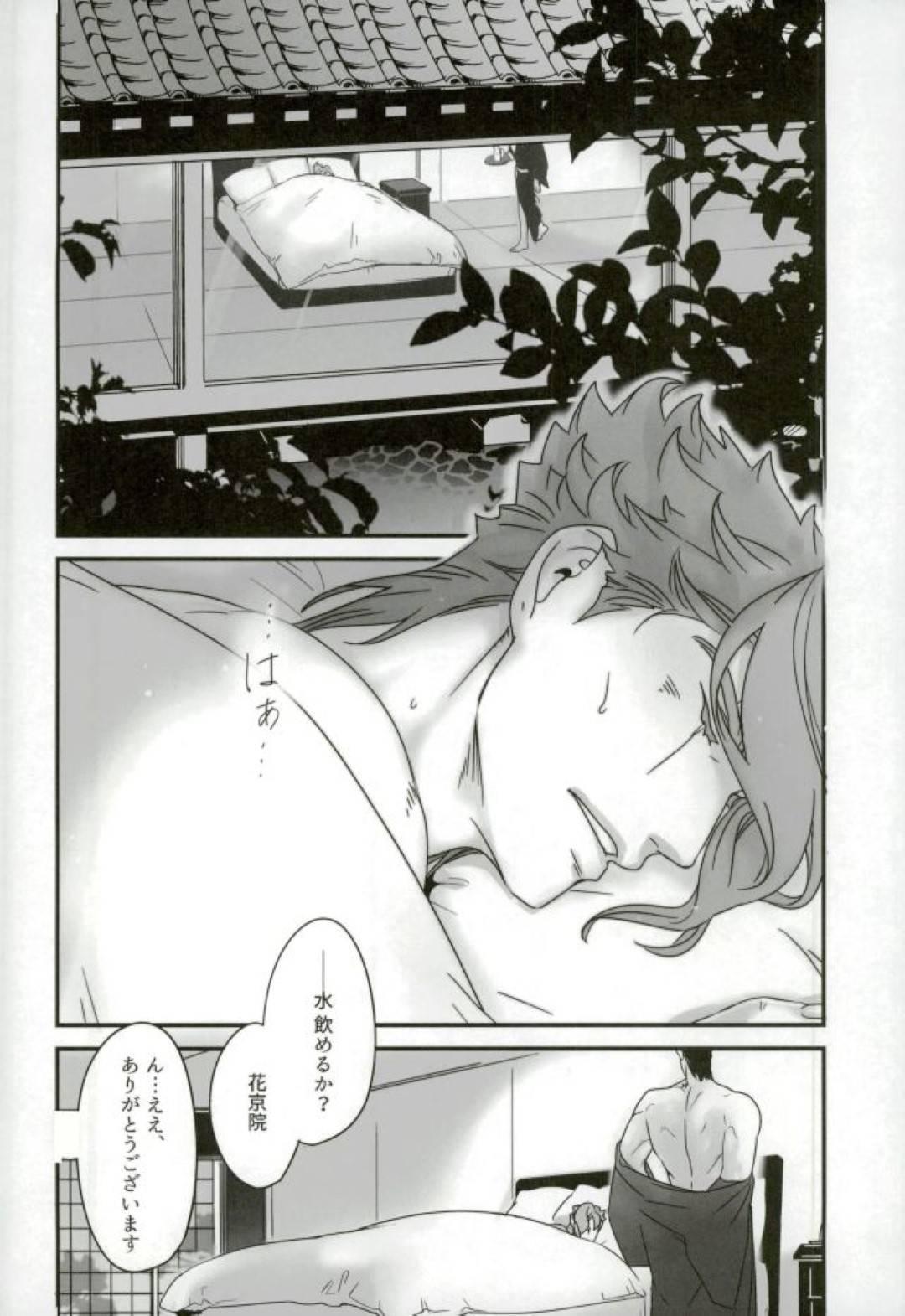 嬉しいと星が降る承太郎と花が舞う花京院…花京院は承太郎が奉仕している時の方が星が降っている事を知ると、もっと降らせたいと思い受けに徹しイチャラブアナルセックスで星と花を舞わせる。