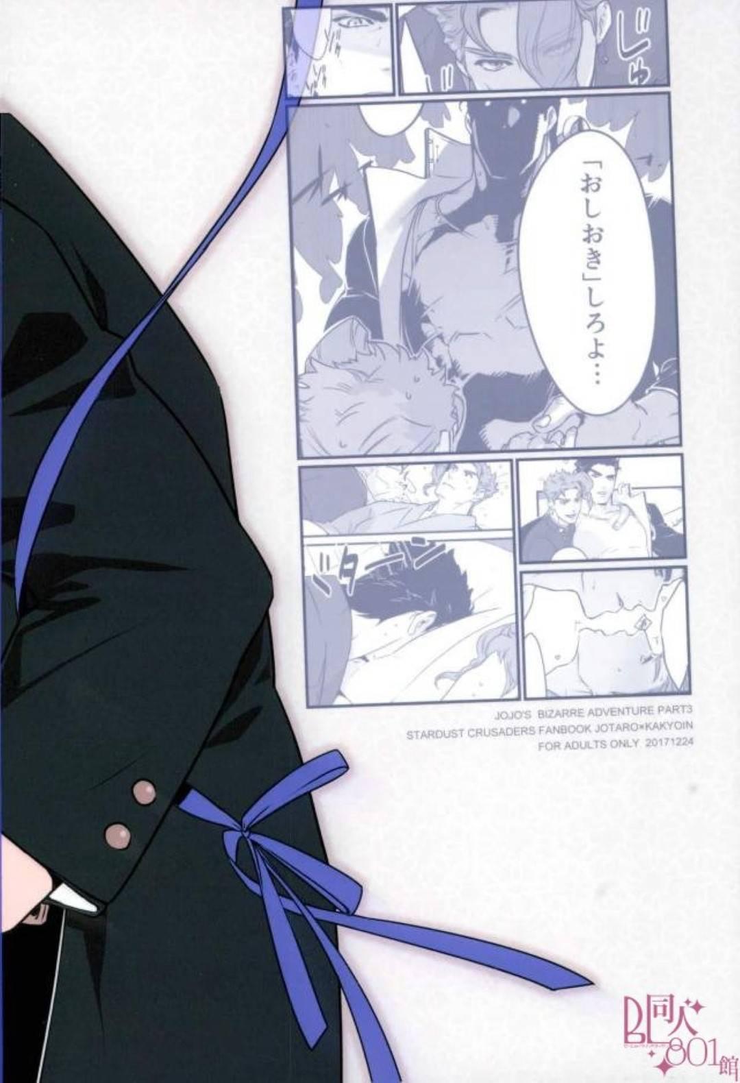 承太郎にお仕置きするはずが逆転される花京院…,無理をした承太郎にお仕置きとして根本緊縛焦らしプレイをする花京院だったが逆転される!承太郎は射精管理されたままアナルセックスで犯されると緊縛を取り中出しされる。