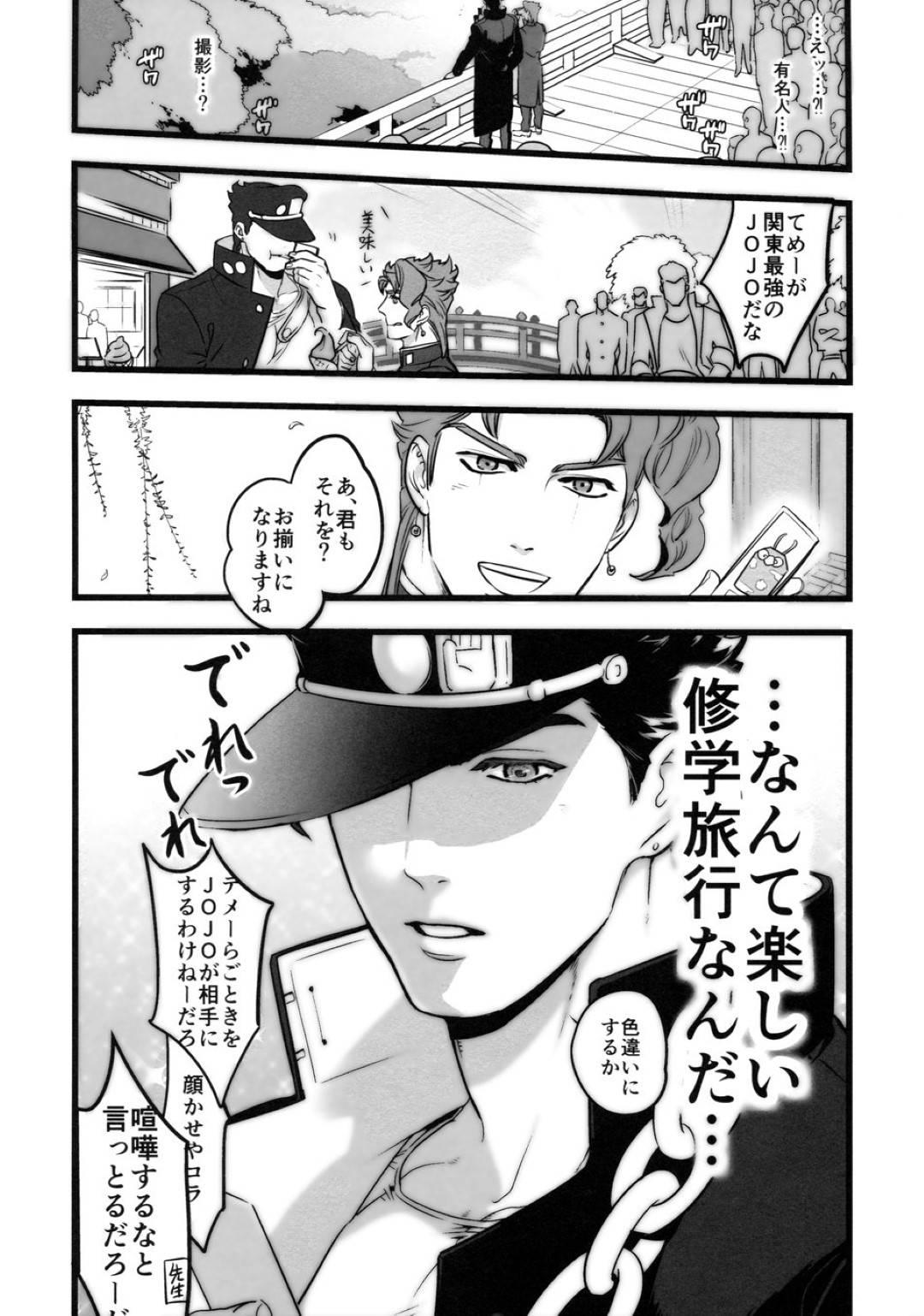 修学旅行中後にプライベートホテルで過ごす承太郎と花京院…修学旅行中に部屋で声を押し殺しイチャラブセックスを楽しむ2人。帰宅後、プライベートホテルに行くと誰にも邪魔されない空間で朝から晩までセックス三昧をする。