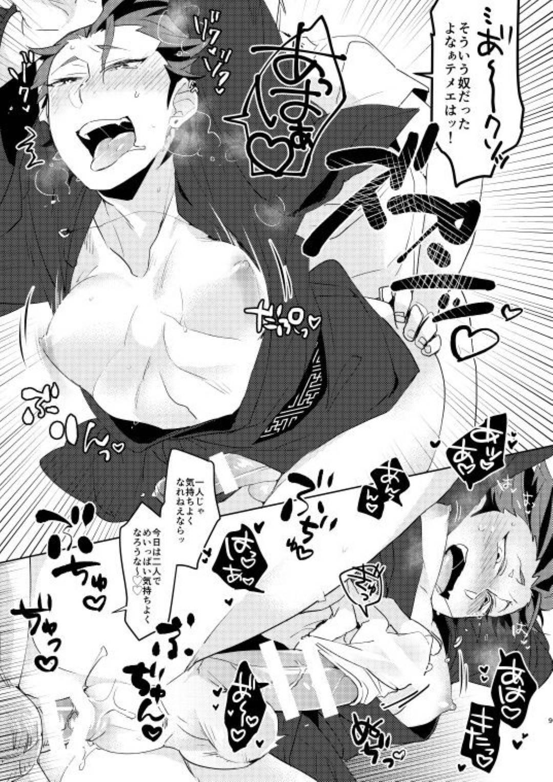 元カレモブに誘われエッチする紅郎…夏祭りで妹とハグれた紅郎はセクハラされると相手は元カレだった!誘いに乗ってしまった紅郎は青姦アナルセックスでハメられまくる!