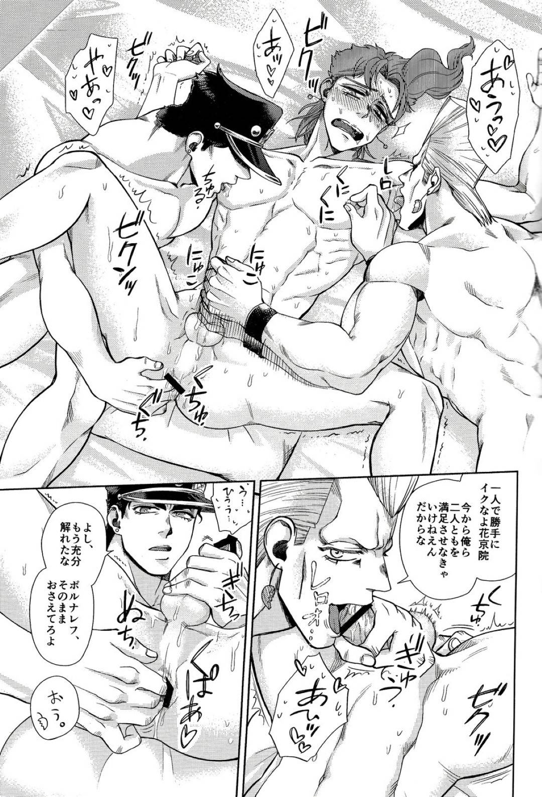 二股がバレた花京院…承太郎とポルナレフに二股していた花京院はバレてしまい2人に襲われる!手コキや前立腺を責められ空イキすると3Pアナルセックスで二本挿しされ絶頂する。