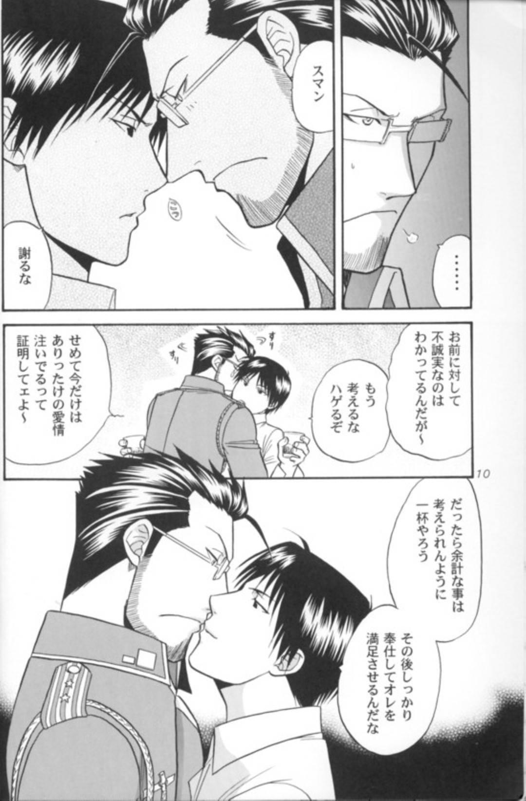 ヒューズ中佐を家に呼んだロイ…お酒を取り上げたヒューズはロイにキスをすると押し倒し不倫セックスをする。